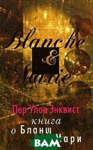 Купить Книга о Бланш и Мари, Издательство Ивана Лимбаха, Пер Улов Энквист, 5-89059-080-4