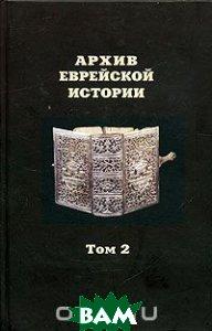 Купить Архив еврейской истории. Том 6, Российская политическая энциклопедия, 5-8243-0741-5