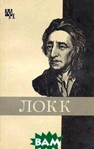 Купить Локк (изд. 1988 г. ), МЫСЛЬ, Г. А. Заиченко, 5-244-00024-1