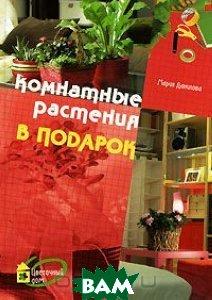 Купить Комнатные растения в подарок, Ниола 21 век, Мария Данилова, 5-322-00173-5