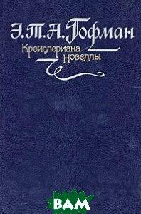 Купить Крейслериана. Новеллы, Музыка, Э. Т. А. Гофман, 5-7140-0308-X