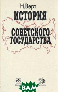 Купить История Советского государства. 1900-1991, ИНФРА-М, Н. Верт, 5-7777-0031-4
