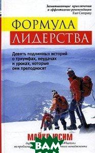 Купить Формула лидерства, ПОПУРРИ, Майкл Юсим, 985-483-610-X