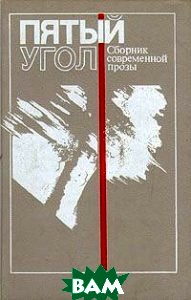 Купить Пятый угол. Сборник современной прозы, Книжная палата, 5-7000-0289-2