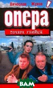 Купить Почерк убийцы, ЭКСМО, Вячеслав Жуков, 5-699-15208-3