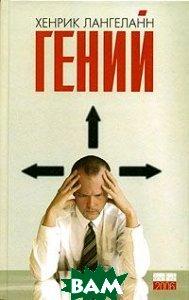 Купить Гений (изд. 2006 г. ), Ред Фиш, Хенрик Лангеланн, 82-05-31350-4