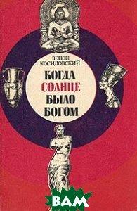 Купить Когда солнце было богом, Наука, Зенон Косидовский, 5-02-002728-6