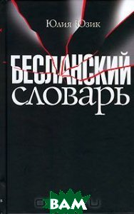 Бесланский словарь