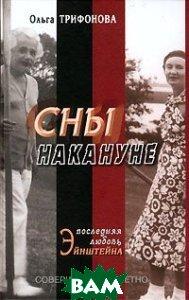 Купить Сны накануне, Совершенно секретно, Ольга Трифонова, 5-89048-160-6