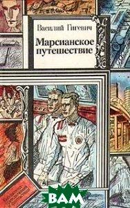 Купить Марсианское путешествие, Юнацтва, Василий Гигевич, 5-7880-0691-0