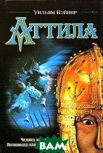 Аттила (изд. 2006 г. ), Транзиткнига, Уильям Нэйпир, 5-9578-3725-3  - купить со скидкой