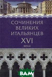 Купить Сочинения великих итальянцев XVI века, АЛЕТЕЙЯ, 5-211-03611-5