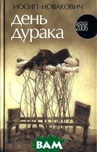 День дурака, АМФОРА, Иосип Новакович, 5-367-00117-3  - купить со скидкой