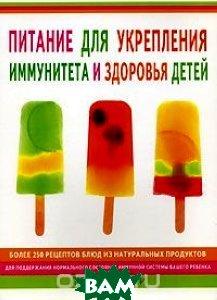 Люси Барни / Питание для укрепления иммунитета и здоровья детей