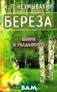 Купить Береза: мифы и реальность, Диля, Неумывакин Иван Павлович, 5-88503-436-2