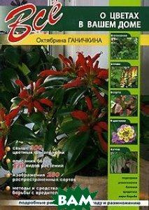 Купить Все о цветах в вашем доме, Кристалл, Оникс, Октябрина Ганичкина, 5-9603-0036-2