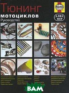 Купить Тюнинг мотоциклов. Руководство, АЛФАМЕР, Пит Гилл, 5-93392-097-5