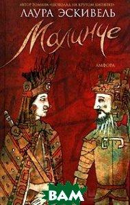 Купить Малинче (изд. 2006 г. ), АМФОРА, Лаура Эскивель, 5-367-00154-8