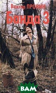 Банда 3 (изд. 1995 г. ) (ВИС) Подволочинск где дешевле купить книги