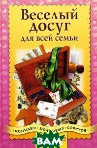 Купить Веселый досуг для всей семьи, АСТ-Пресс Книга, 5-462-00352-8
