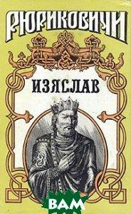 Купить Изяслав (изд. 1995 г. ), Армада, И. Росоховатский, 5-7632-0039-X