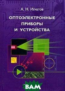 Оптоэлектронные приборы и устройства. Гриф УМО МО РФ