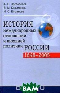 История международных отношений и внешней политики России (1648-2005)