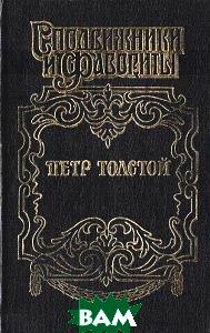 Купить Петр Толстой, Армада, Ю. Федоров, 5-7632-0543-X