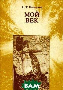 Купить Мой век. Воспоминания, Издательство политической литературы, С. Т. Коненков, 5-250-00109-2