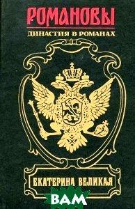 Купить Екатерина Великая, Армада, Н. А. Равич, Л. Г. Жданов, Е. А. Салиас, 5-87994-111-6