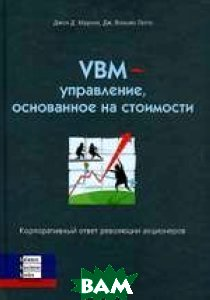 Купить VBM- управление, основанное на стоимости. Корпоративный ответ революции акционеров, Баланс Бизнес Букс, Джон Д. Мартин, Дж. Вильям Петти, 966-8644-75-1