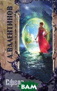 Купить Сфера (изд. 2006 г. ), ЭКСМО, А. Валентинов, 5-699-16913-X