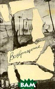 Купить Возвращение. Выпуск первый, Советский писатель. Москва, 5-265-01714-3