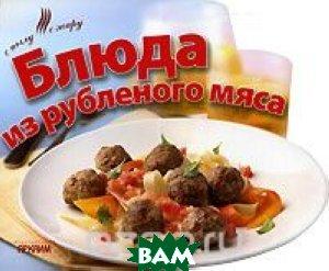 Купить Блюда из рубленного мяса, Аркаим, 978-5-8029-2706-9