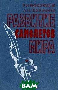 Купить Развитие самолетов мира, Неизвестный, Р. И. Виноградов, А. Н. Пономарев, 5-217-00589-0
