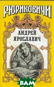 Купить Андрей Ярославич, Армада, 5-7632-0159-0