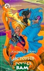 История воина, Армада, А. Коул. К. Банч, 5-7632-0141-8  - купить со скидкой