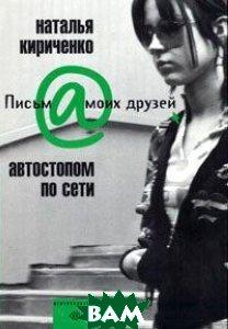 Купить Автостопом по Сети, ЦЕНТРПОЛИГРАФ, Наталья Кириченко, 5-9524-2356-6