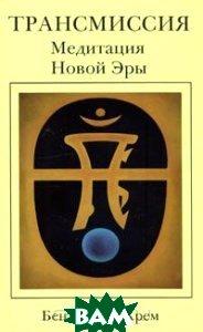 Трансмиссия. Медитация Новой Эры
