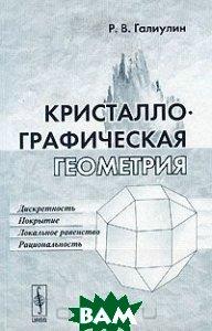 Кристаллографическая геометрия, КомКнига, Р. В. Галиулин, 978-5-397-00566-1  - купить со скидкой