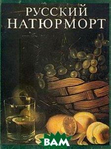 Купить Русский натюрморт, ИСКУССТВО, И. С. Болотина, 5-210-02264-1
