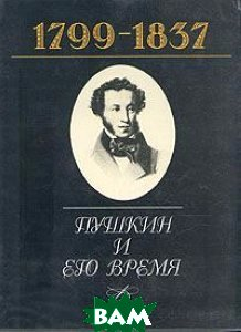 Купить Пушкин и его время. 1799-1837, ТЕРРА, 5-300-00221-6