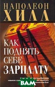 Купить Как поднять себе зарплату, ПОПУРРИ, Наполеон Хилл, 985-483-746-7