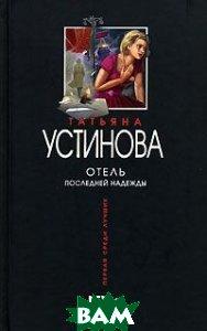 Отель последней надежды, ЭКСМО, Татьяна Устинова, 5-699-18589-5  - купить со скидкой