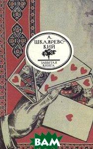 Купить Что побудило к убийству?, Художественная литература. Москва, А. Шкляревский, 5-280-02279-9