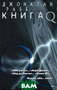 Купить Книга Q (изд. 2006 г. ), Клуб 36, 6, Джонатан Рабб, 5-98697-029-2