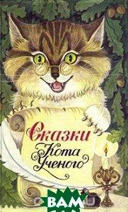 Купить Сказки Кота Ученого, Книжный дом. Москва, 5-86406-006-2