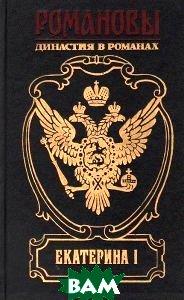 Купить Екатерина I, Армада, П. Н. Петров, 5-7632-0133-7