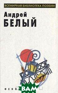 Купить Андрей Белый. Избранное, ФЕНИКС, 5-85880-220-6