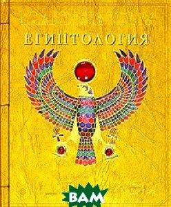 Купить Египтология, Machaon, 5-18-000922-7